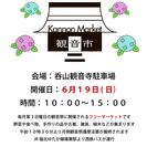 6/19 観音市 フリーマーケット 出店募集
