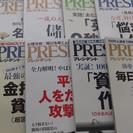 雑誌 プレジデント 2015.8.3~12.14号 計10冊