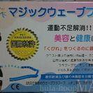 くびれ作りに「マジックウェーブフープ」国際特許取得 組立式