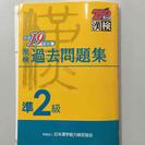 漢検 準2級 過去問題集