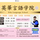 皆さんと一緒に中国語、広東語を楽しみましょう