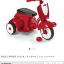ラジオフライヤー レトロスクーター(三輪車)