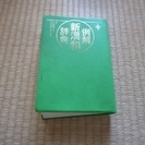 国語辞典と漢和辞典