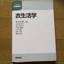 衣料関係 参考書  教科書