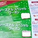 【値下げ】キッザニア東京 大人無料券 2枚組 600⇒500