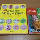 手芸 手縫いの本