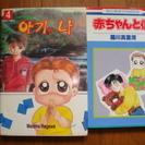 「赤ちゃんと僕」コミック 韓国版と日本語版★ハングル勉強に!