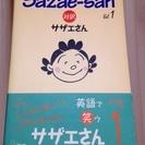 英語で笑うサザエさん 英語本を格安で譲ります‼︎