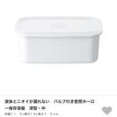 【値引き】無印良品 ホーロー容器