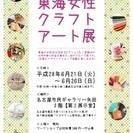 東海女性アートクラフト展