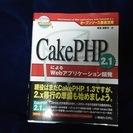 CakePHP2.1によるWEBアプリケーション開発