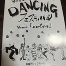 値下げ5/29長崎ダンシングフェスティバルチケット