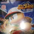 新品未開封☆PS3ソフト【実況パワフルプロ野球2016】