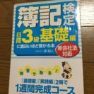 簿記検定 日商3級基礎編