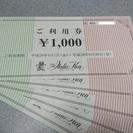 新潟市 ホテルイタリア軒 ご利用券5000円分