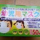 幼児用マスク