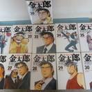 コミック サラリーマン金太郎 本宮ひろ志 なぜか中途半端に 20~...