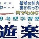 小・中・高・社会人(資格・公務員等)食遊楽(クユラ)塾 最大3名の...