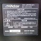 【決まりました】ビクター業務用カラーモニター BM-H2000S