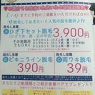 【商談中】お一人様限定! ビーエスコート紹介カード