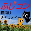 【富士】ふじコン カフェドアンファン友達作りパーティー【猫助けチャ...