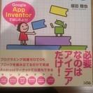 30分でつくれるAndroidアプリ Google App Inv...