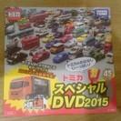 マクドナルド ハッピーセット トミカ スペシャルDVD 2015 ...