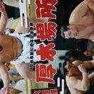 相撲好きファン集まれ❗