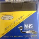 VHSビデオカセットアダプター