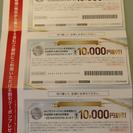 au 10,000円クーポン 3枚