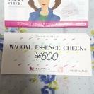 ワコール エッセンス 商品券¥3,000分