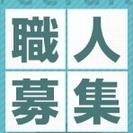 土木・左官・解体工事(未経験可)