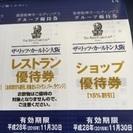 ザ・リッツ・カールトン大阪 レストラン・ショップ優待券15%割引