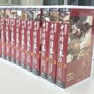 戦後50年その時日本は(VHS, 全12巻)