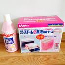 Pigeon 新品未使用 除菌料&消毒ケース
