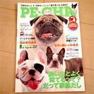 【PECHA】 ペチャ 2009 VOL.4 鼻ペチャ犬 フレンチ