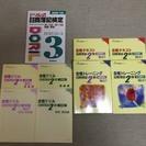 日商簿記検定2級&3級 全経済簿記3級 ビジネス能力検定2級 Ac...
