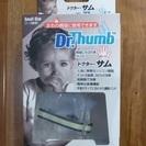 【未使用】Dr Thumb おしゃぶりガード