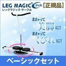 (値段交渉可能)レッグマジック正規品