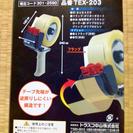 OPPテープ専用カートンシーラー