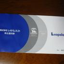 レオパレス21優待券(2016.8.31迄)