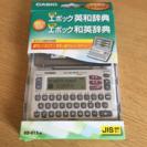【受付中】CASIO 電子辞書