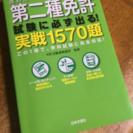第二種運転免許 学科試験問題集  2冊