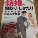 ★結婚の段取り&しきたり★