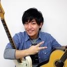 ギター教えます♪