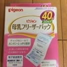 ★新品 母乳フリーザーパック★