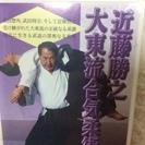 拳法。武術の本、託します