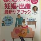 ★妊娠出産 最新ケアブック★