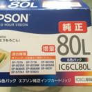 EPSON 80L 純正インクカートリッジ