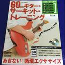 60日間ギターサーキットトレーニング リットー CD付き